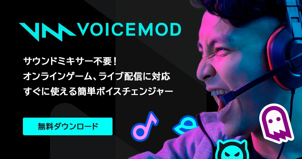 【PR】今話題のボイスチェンジャーアプリ『Voicemod』をフォートナイトで使ってみた!
